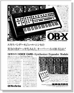 Oberheim OB-X(advertisement)
