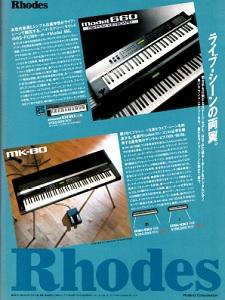 Roland Rhodes Model 660(advertisement)