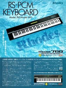 Roland Rhodes Model 760(advertisement)