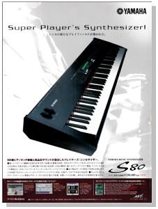 YAMAHA S80(advertisement)