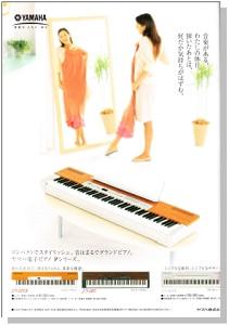 YAMAHA P-120/120S(advertisement)