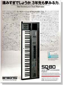 ENSONIQ SQ-80(advertisement)