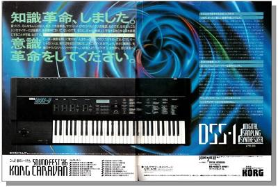 KORG DSS-1(advertisement)