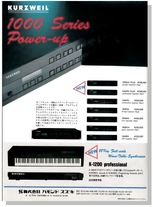 KURZWEIL K-1000 series(advertisement)