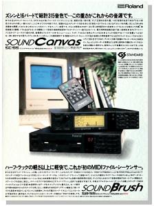 Roland SB-55(advertisement)