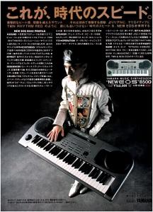 YAMAHA EOS B500(advertisement)