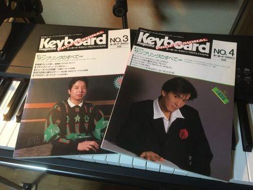キーボード・マガジン・プロフェッショナル NO.3&4