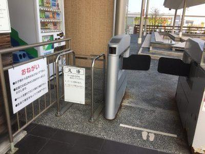刈谷ハイウェイオアシス(愛知県)-天然温泉かきつばた