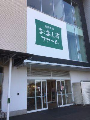 刈谷ハイウェイオアシス(愛知県)-おあしすファーム