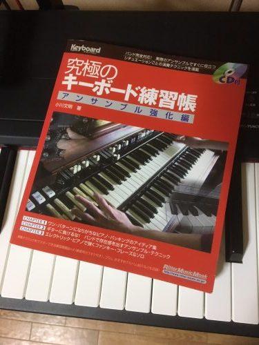 「究極のキーボード練習帳 アンサンブル強化編」(小川文明著)
