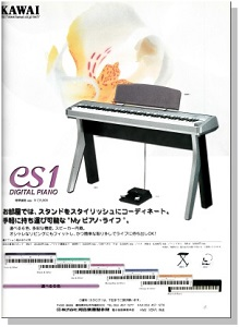 KAWAI es1+HM1(advertisement)