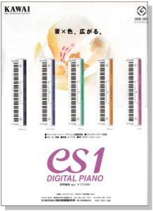 KAWAI es1(advertisement)