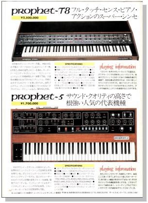 S.C.I. PROPHET-T8(advertisement)