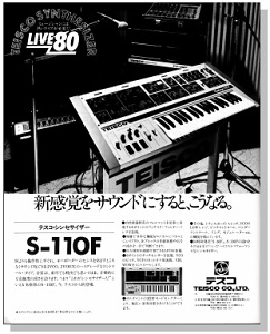 TEISCO S-110F(advertisement)