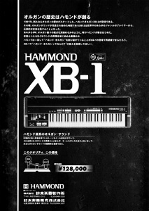 HAMMOND XB-1(advertisement)