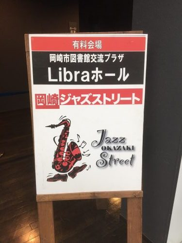 岡崎ジャズストリート2017
