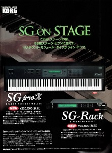 KORG SG-Rack(advertisement)