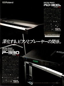 Roland RD-300S(advertisement)