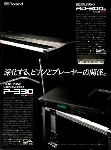 Roland RD-300S(advertisement)