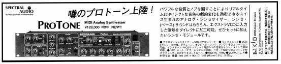 SPECTRAL AUDIO ProTone(advertisement)