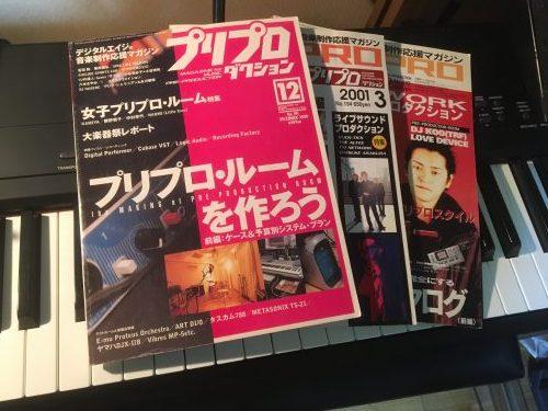 【雑誌】『プリプロダクション(PRE-PRO)』(立東社発行)