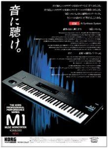 KORG M1(advertisement)