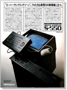 Roland S-550(advertisement)