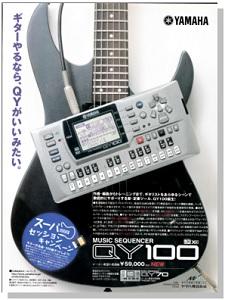 YAMAHA QY100(advertisement)