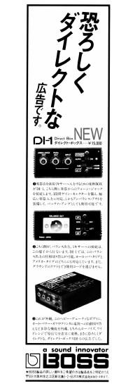 BOSS DI-1(advertisement)