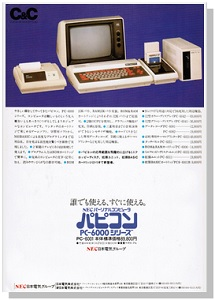 NEC PC-6001(advertisement)