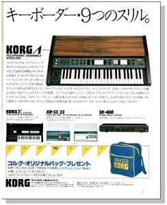 KORG Λ(advertisement)