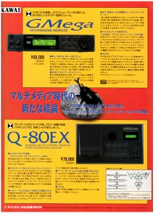 KAWAI GMega(advertisement)