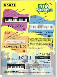 KAWAI KC20, GM SPECTRA(KC20W)(advertisement)