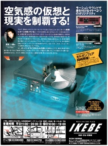 MOTION SOUND Pro-3(advertisement)