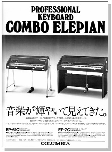 COLUMBIA ELEPIAN EP-61C, EP-7C(advertisement)