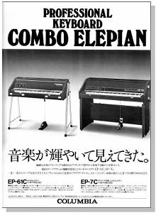 COLUMBIA ELEPIAN EP-61C, EP-7C(advertisement)