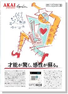 AKAI MPC60II(advertisement)