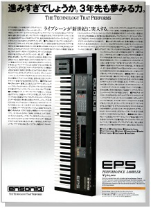 ENSONIQ EPS(advertisement)