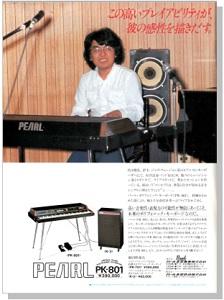 PEARL PK-801(advertisement)