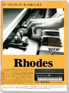 Roland VK-1000(advertisement)