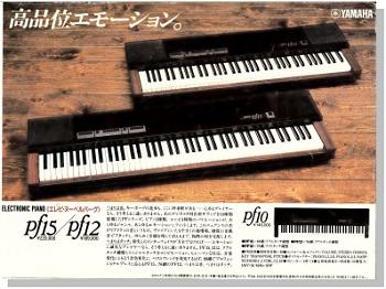 YAMAHA pf15, pf12,(pf10)(advertisement)