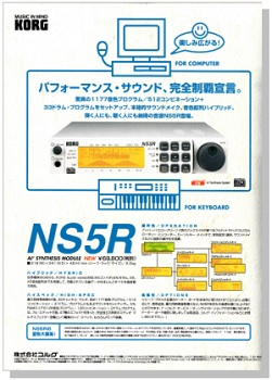 KORG NS5R(advertisement)