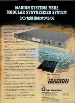 MARION SYSTEMS MSR2(advertisement)